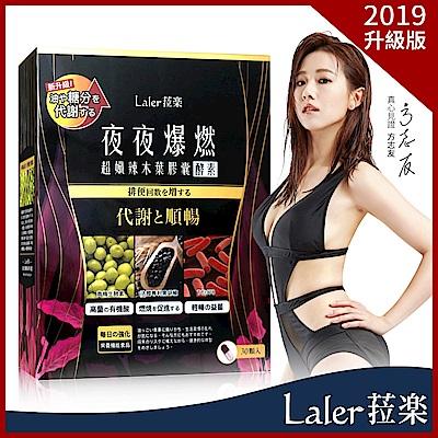 【Laler菈楽】2019全新升級 夜夜爆燃 超孅辣木葉膠囊(30顆/盒)