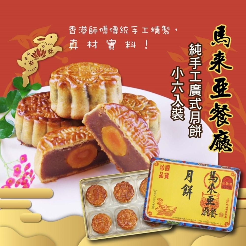 馬來亞餐廳 香港師傅-純手工廣式月餅-小六入裝兩盒(提貨券)