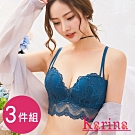 Karina-深V集中加厚無鋼圈內衣(3件)