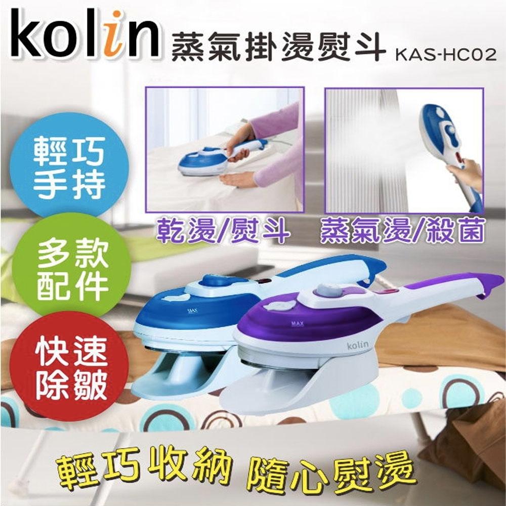 【歌林 Kolin】蒸氣乾燙兩用 手持式掛燙機(熨斗) KAS-HC02 藍紫2色隨機出貨
