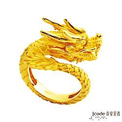 (無卡分期12期)J'code真愛密碼 帝王龍戒黃金戒指