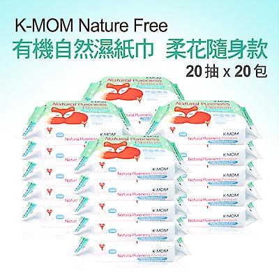 韓國MOTHER-K純淨自然幼兒濕紙巾(20抽/20包)-柔花隨身款