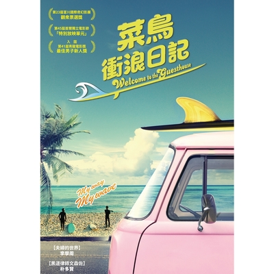 菜鳥衝浪日記 DVD