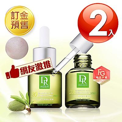 [訂金預售]Dr.Hsieh 20%杏仁酸深層煥膚精華15ml 2入組