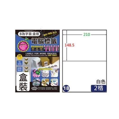 【鶴屋】 #18 B149210 白色 2格 A4三用標籤