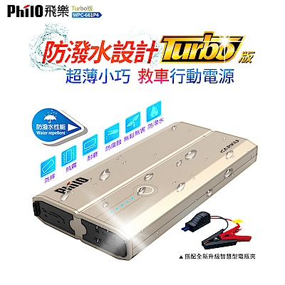 飛樂Philo 防潑水 救車行動電源TURBO版(WPC-661P4)