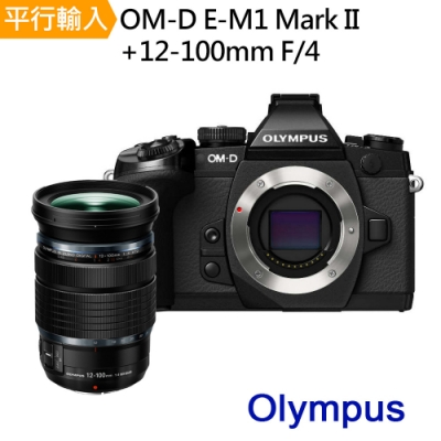 OLYMPUS OM-D E-M1 Mark II+12-100mm F/4 (中文平輸)