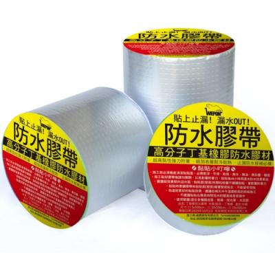 漏水修補必備 丁基膠防水膠帶5米長(5+10+15CM 各一個)