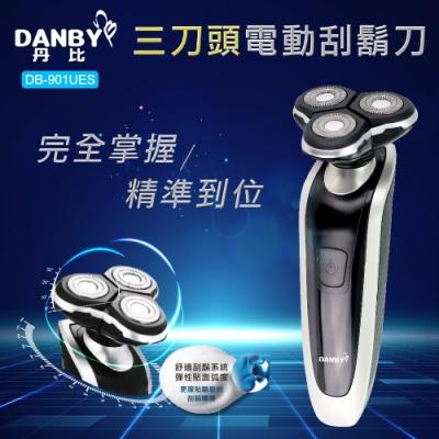 丹比DANBY雙配件三刀頭電動刮鬍刀(DB-910UES)