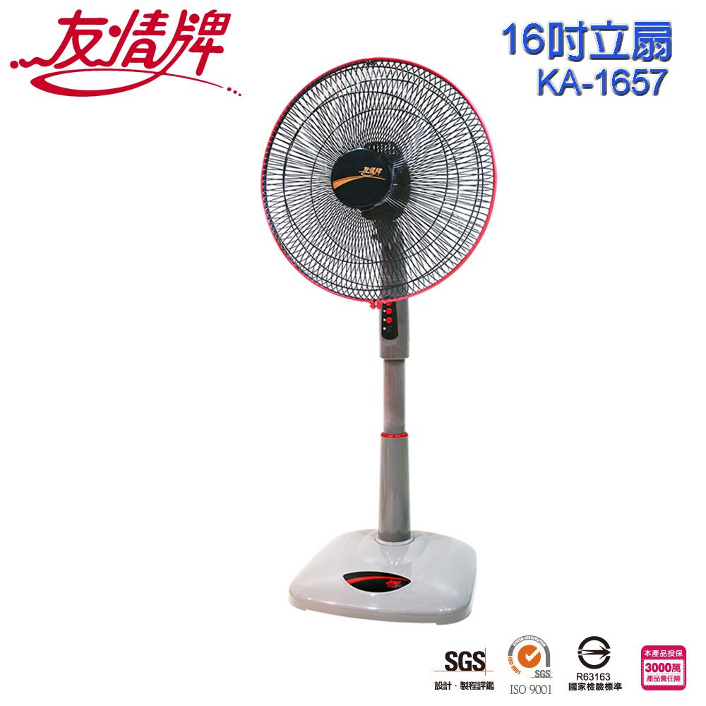 友情牌16吋立扇電扇KA-1657