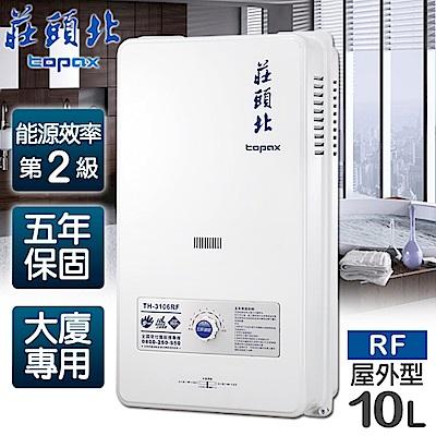 莊頭北 10L大廈用屋外型電池熱水器 TH-3106RF(天然瓦斯)