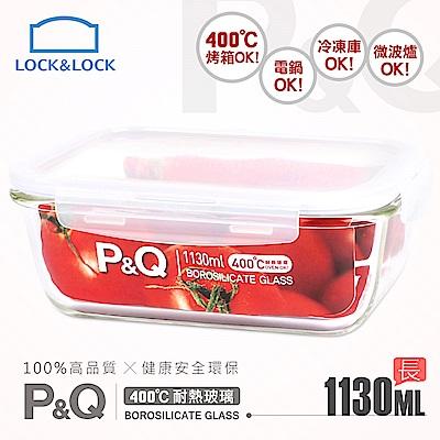 樂扣樂扣P&Q系列耐熱玻璃保鮮盒-長方形1.13L(8H)