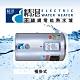 精湛不鏽鋼電熱水器 12 加侖橫掛式電能熱水器 EP-B12F‧台灣製造‧通過新能源標準 product thumbnail 1