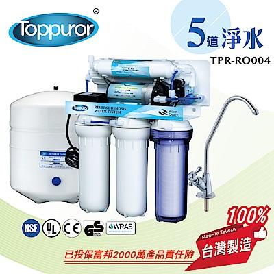 【泰浦樂 Toppuror】風尚型RO逆滲透純淨水機(含安裝) TPR-RO004A