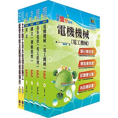 108年臺灣菸酒從業評價職位人員(水電)套書(贈題庫網帳號、雲端課程)