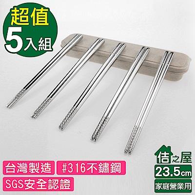 佶之屋 台灣製#316不鏽鋼日式方筷23.5cm-家庭餐廳營業用(5雙入)