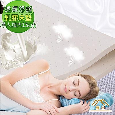 日本藤田 3D立體透氣好眠天然乳膠床墊(15cm)-單人加大