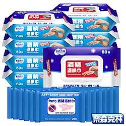 奈森克林 酒精濕巾全面抗菌20件組(60抽x8包+20抽x12包)