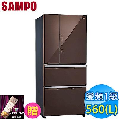 福利品 SAMPO聲寶 560L 1級變頻4門電冰箱 SR-A56GDD(R7) 琉璃棕