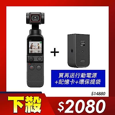 DJI Pocket 2 口袋三軸雲台相機 手柄套組-單機版+DJI全能手柄(先創公司貨)
