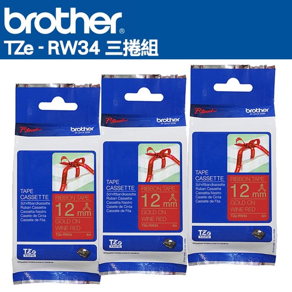 Brother TZe-RW34 絲質緞帶標籤帶 ( 12mm 酒紅底金字 )三入組