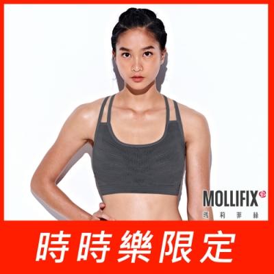 [時時樂限定]Mollifix_A++活力雙肩帶舒活BRA(深灰)
