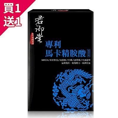 【買一送一】君御堂-馬卡精胺酸強悍錠(即期品 / 效期:2019.8.30)