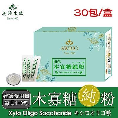【美陸生技】95%木寡糖純粉【30包/盒(經濟包)】AWBIO