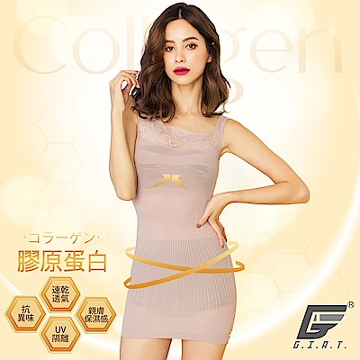 GIAT200D膠原蛋白親膚美體內搭塑衣(蕾絲款-裸沙)