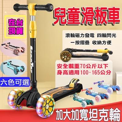 Roll scooter 一鍵折疊 兒童滑板車 智能平衡 平衡滑板車 滑板車 電動車 三輪滑板車
