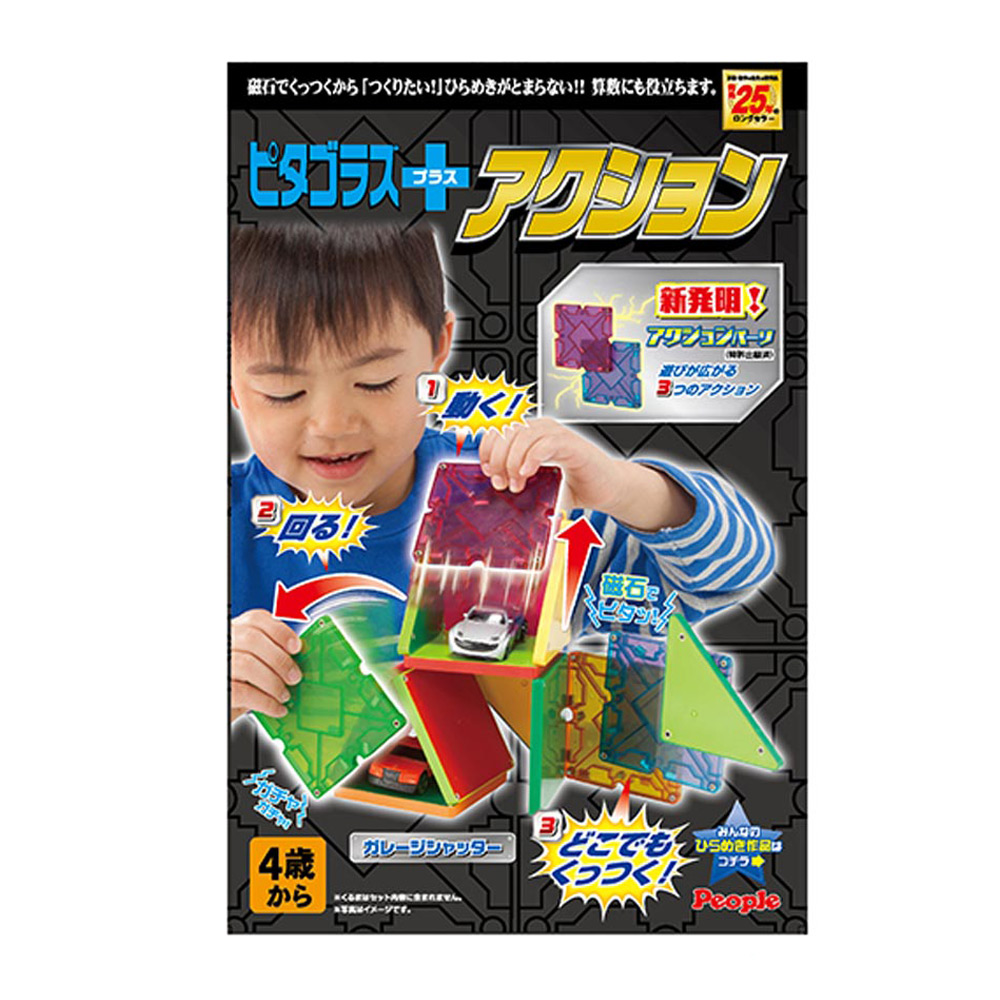 日本People-男孩的益智磁性積木組合(4Y+)(STEAM教育玩具)