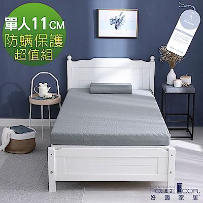 House Door 天然防螨技術保護表布釋壓記憶床墊11公分超值組-單人3尺