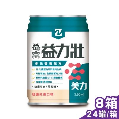 益富 益力壯美力多元營養配方 (桂圓紅棗) 250mlX24罐X8箱 (18%優蛋白用於肌肉生長 月見草油/色胺酸幫助入睡)