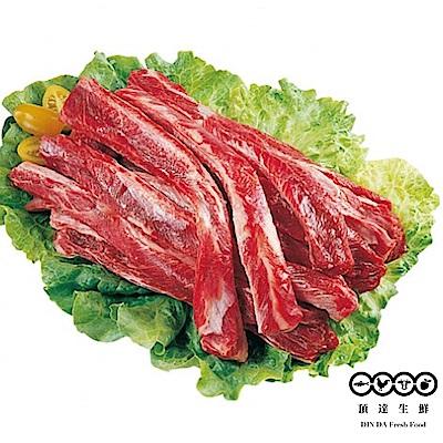 任-【頂達生鮮】美國特選級牛肋條(1300g~1400g/包)