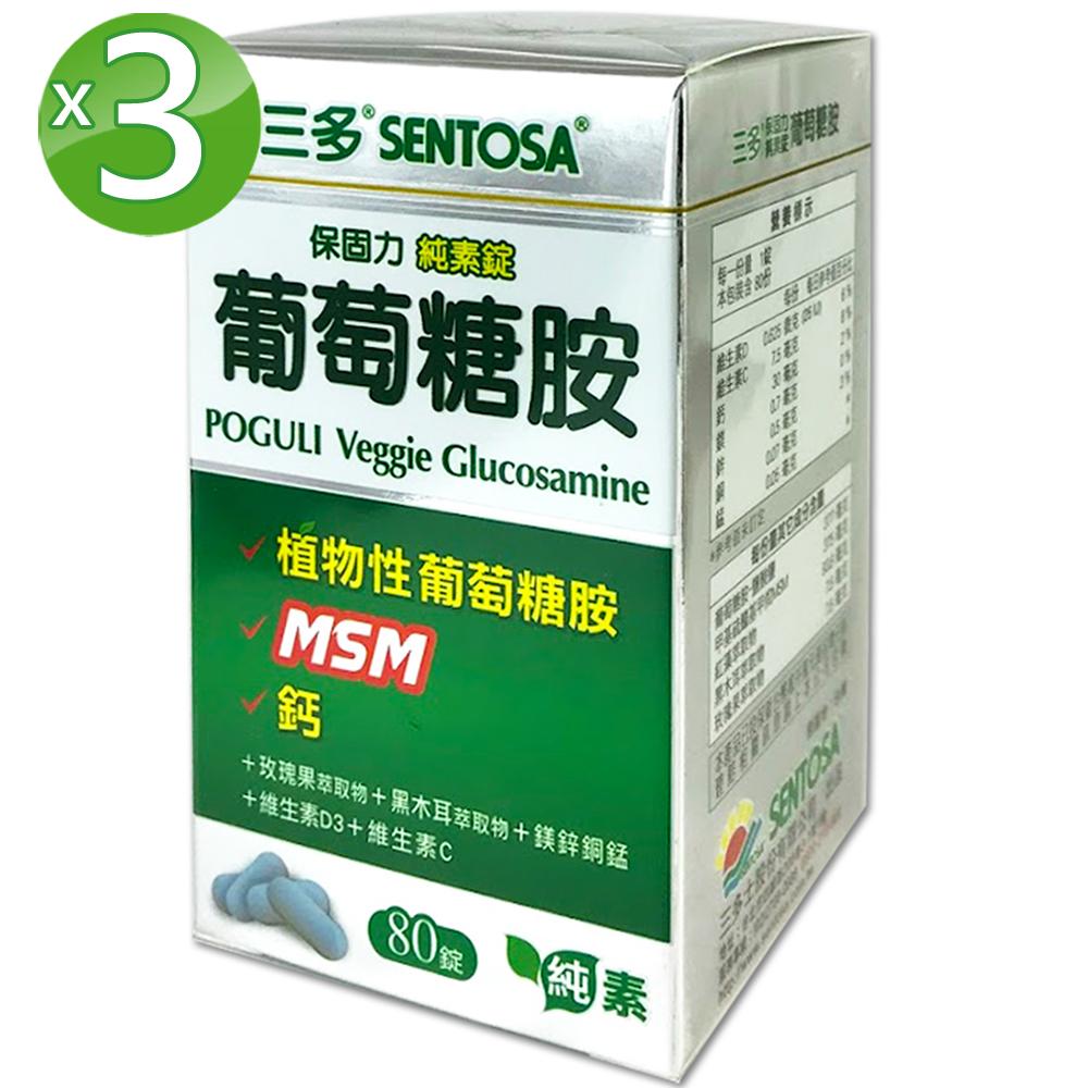 三多 保固力純素錠 葡萄糖胺3入組(80錠/盒)