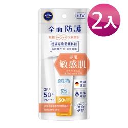 妮維雅 全護清爽防曬隔離乳-敏感肌專用SPF50+ 50ml 2入組