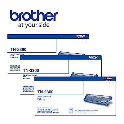 ★3入超值組★Brother TN-2360 原廠黑色碳粉匣
