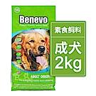 Benevo 倍樂福 英國素食認證低敏成犬飼料2kg