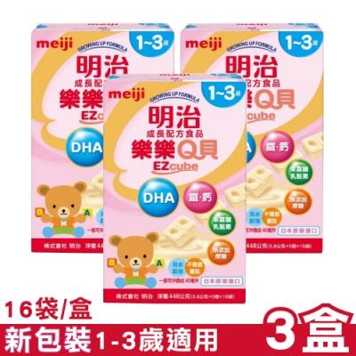 (新包裝)MEIJI明治 樂樂Q貝奶粉成長配方 1~3歲 (5.6g*5個*16袋)X3盒 (日本原裝進口)