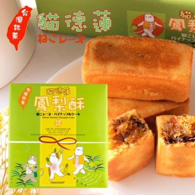 貓德蓮 鳳梨酥(鳳梨純餡) 10入/盒