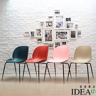 IDEA-時尚新美學包覆式休閒餐椅