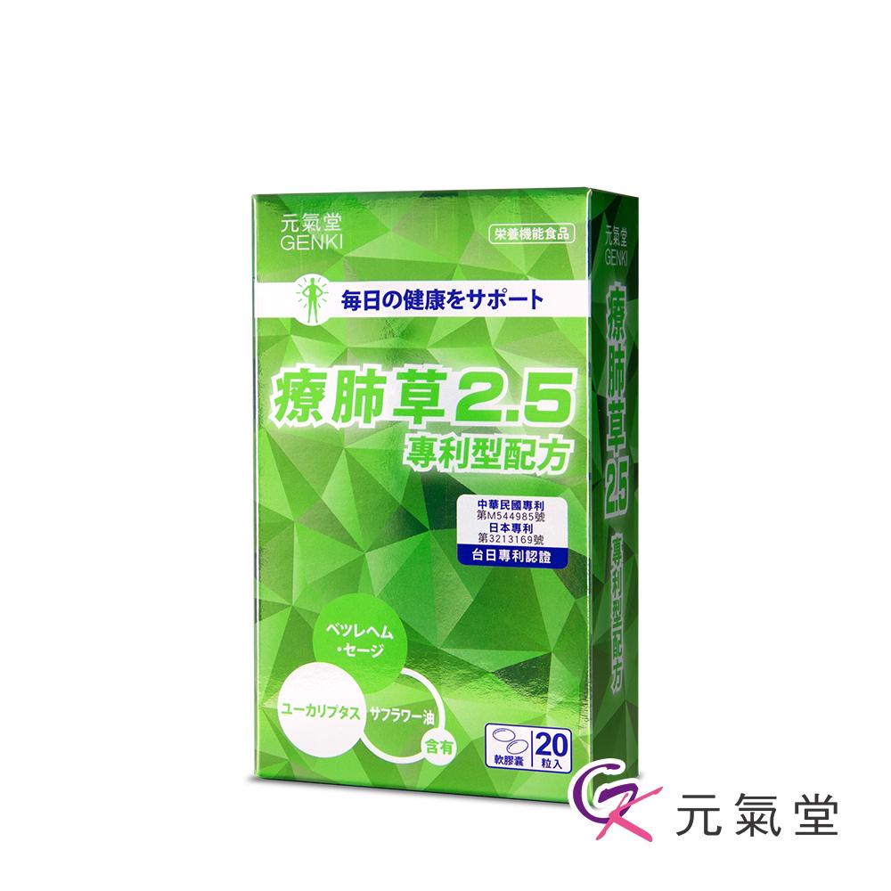 元氣堂 療肺草2.5軟膠囊(20粒/盒)[紅花籽、薄荷、尤加利、金銀花、枇杷葉、桔梗]