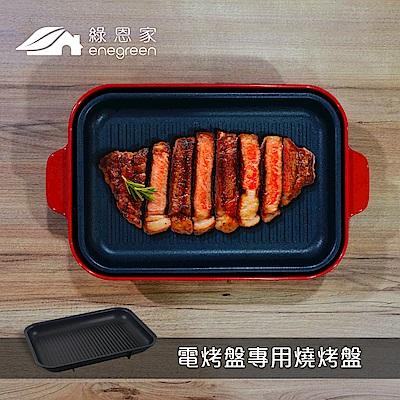 綠恩家enegreen日式多功能烹調電烤盤專用燒烤盤770T-GRILL(適用BRUNO)