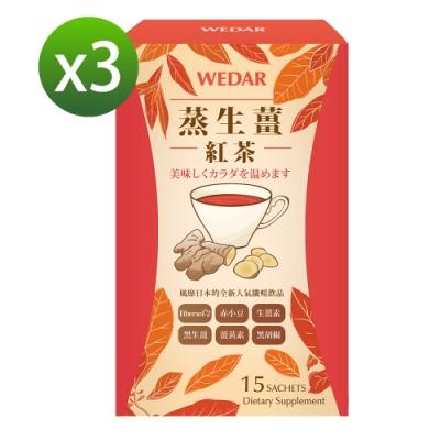 WEDAR 蒸生薑紅茶3盒優惠組(15包/盒)