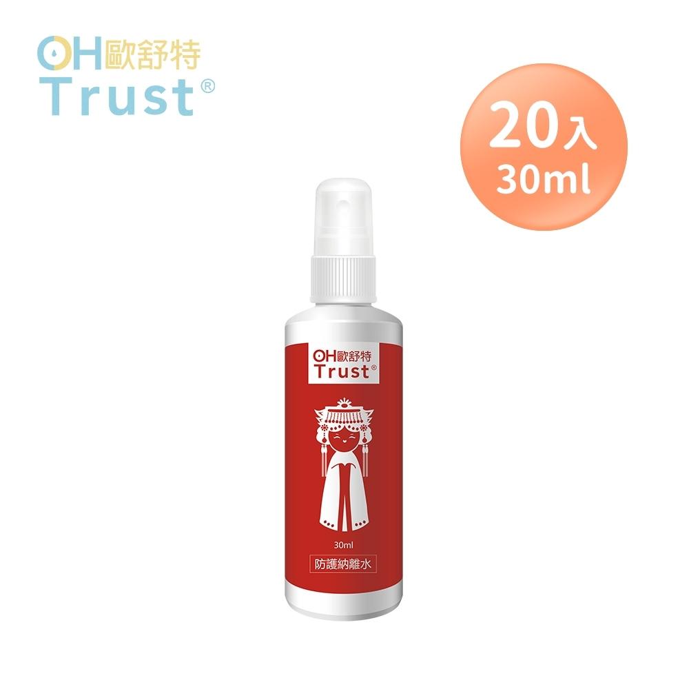 【媽祖聯名款】OH Trust 歐舒特 全效防護納米離子水-隨身瓶30ml(20入)