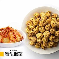 星球工坊Magi Planet 爆米花-魔法泡菜(110g)