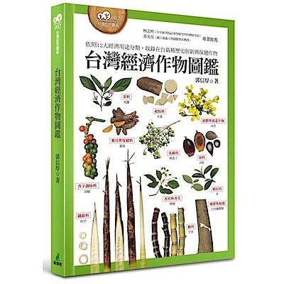台灣經濟作物圖鑑(依照12大經濟用途分類,收錄在台......