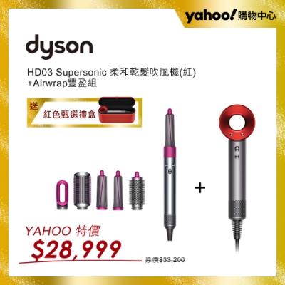 (超值組) Dyson戴森 HD03吹風機(紅)+Airwrap Smooth+Control順髮組