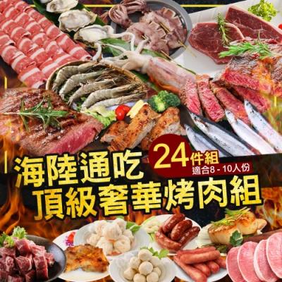 海鮮王 海陸通吃頂級奢華烤肉組(共24件食材/適合8-10人)
