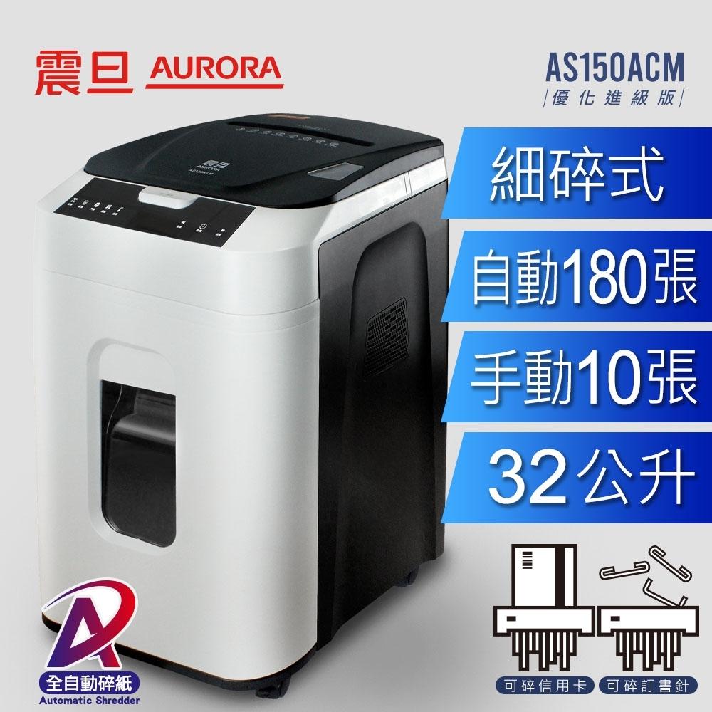 震旦AURORA 180張免手持全自動細碎式超靜音碎紙機(進階版)AS150ACM